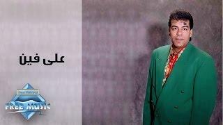 Hassan El Asmar - Ala Feen   حسن الأسمر - علي فين