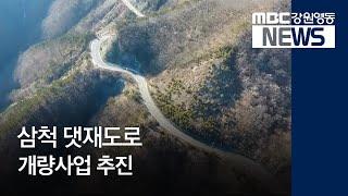 R)삼척 댓재 도로 개량사업 올해 시작