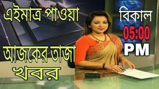 Bangla News Today 11 December 2018 Bangladesh Latest News Today