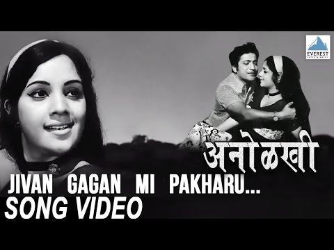 Jivan Gagan Mi Pakharu   Marathi Movie Anolkhi   Sudhir Phadke...