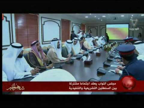 مجلس لنواب يعقد اجتماعا مشتركا بين السلطتين  التشريعية والتنفيذيةBahrain#