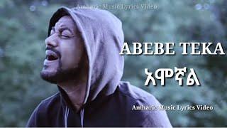 Abebe Teka (Amognal)  አበበ ተካ (አሞኛል) New Hot Ethiopian Music LYRICS Video 2014 by Neamin