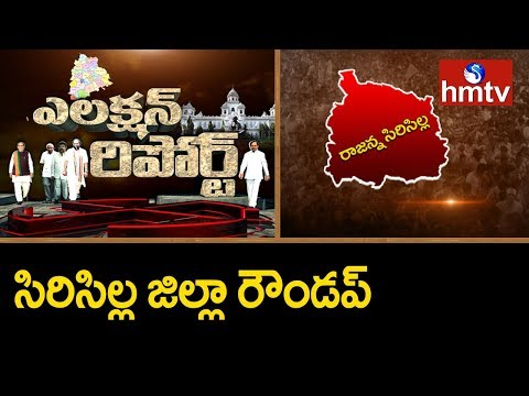 Rajanna Sircilla District Round Up | Election Report | Telugu News | hmtv