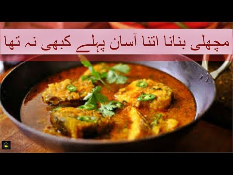 Fish curry | Fish curry recipe | Fish curry Pakistani style | Fish curry Indian style