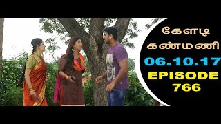 Keladi Kanmani Sun Tv Episode  766 06/10/2017
