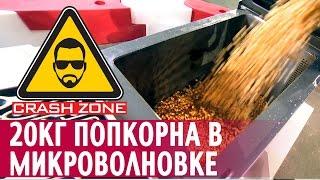 Разрываем микроволновку попкорном | CRASH ZONE | Blow up the microwave with a popcorn