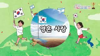 2019년 겨울 어린이지저스아미 통일한국비전캠프