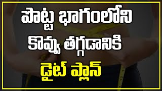 Dr Janaki - Best Diet Tips to Lose Weight and Improve Health || SumanTV Mom