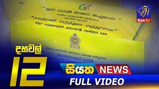 Siyatha News | 12.00 PM | 29 - 09 - 2021