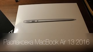 Распаковка Macbook Air 13 2016