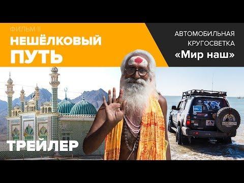 Трейлер к фильму НЕшёлковый путь. Вторая часть кругосветки Мир наш