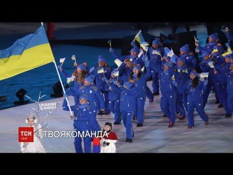 У Південній Кореї офіційно відкрилася 23-тя зимова Олімпіада