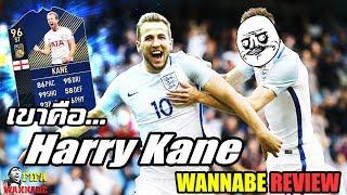 เขาคือ Harry Kane TOTY18 | wannabeFIFAOnline4