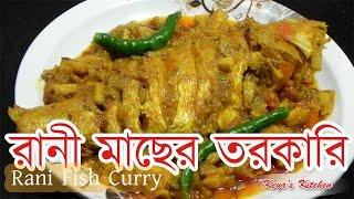 Keya's Kitchen - Rani Macher Torkari (রানী মাছের তরকারি)