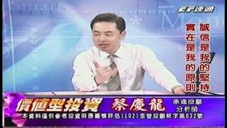 download lagu 20171006 1600 蔡慶龍 價值型投資 gratis