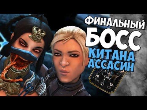 Финальный БОСС Китана | Mortal Kombat X Mobile
