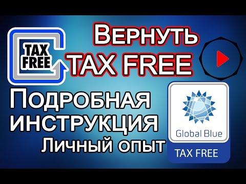 Путешествуем по Европе. Вернуть Такс Фри (TAX FREE). Подробная инструкция.