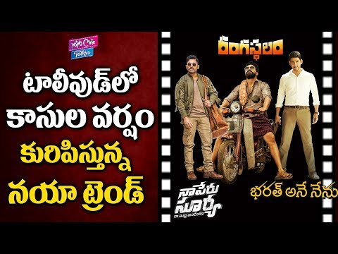 New Concepts Movies Trend In Tollywood | Ram Charan  | Mahesh Babu | Allu Arjun | YOYO Cine Talkies