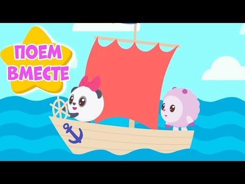 Малышарики - Морской транспорт _ Учимся и поем с Малышариками! Песенки для детей