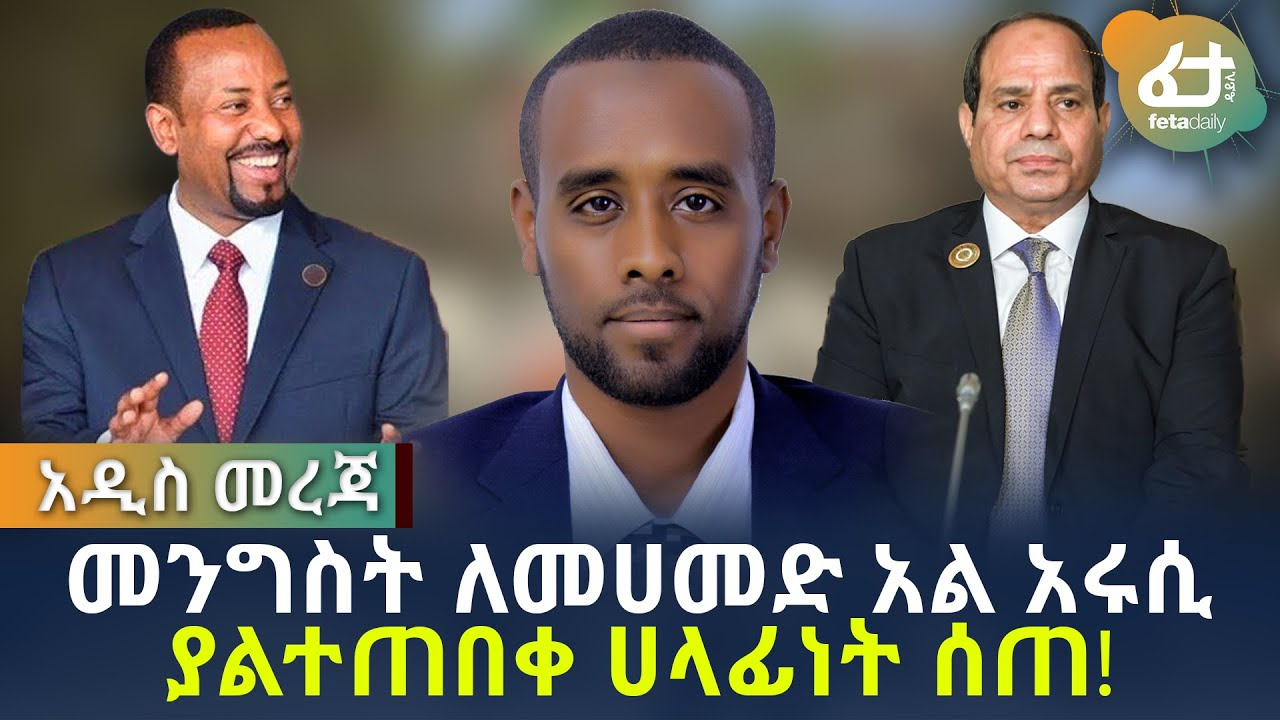 Ethiopia: Mohammed Al Arusi about Abay River