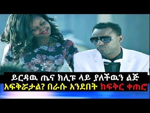 ይርዳዉ ጤና ክሊፑ ላይ ያለችዉን ልጅ አፍቅሯታል? በራሱ አንደበት ከፍቅር ቀጠሮ Ethiopia-Yefiker Ketero