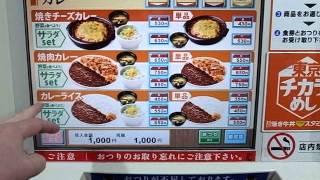 Ordering Curry and Rice from Talking Vending Machine 喋る機械から注文をする 131219