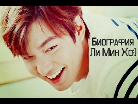 Биография Ли Мин Хо/Information about Lee Min Ho/이민호