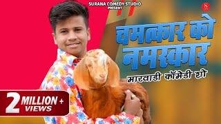 Chamatkar Ko Namaskar - Kaka Bhatij Comedy | चमत्कार को नमस्कार - काका भतीज  | Surana Comedy Studio