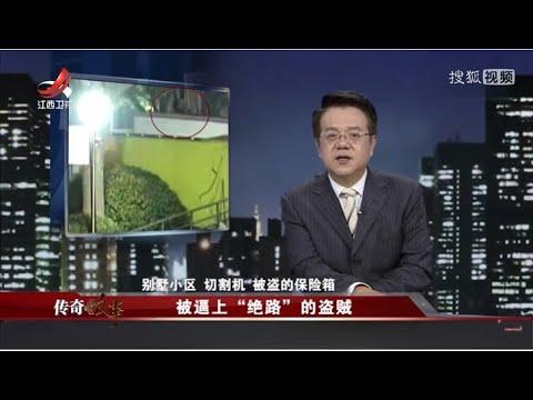 中國-傳奇故事-20200810-被逼上絕路的盜賊