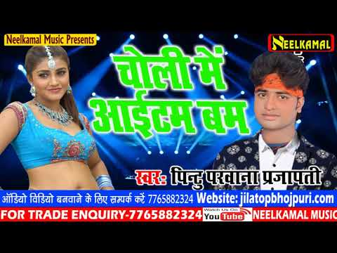 New ओर्केस्ट्रा Song - चोली में आइटम बम  - Choli Me Aitam Bam - Singer Pintu Parwana Parjapati