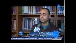حزب التجمع المصرى يحتفل بيوم الطالب العالمى بمشاركة رؤساء اتحادات جامعات عربية واجنبية