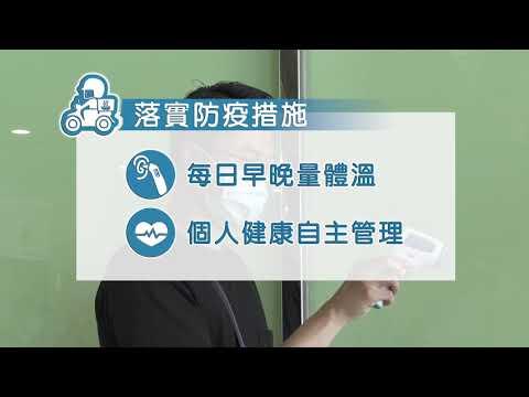 台灣-防疫大作戰-0030- 訂餐外送也防疫