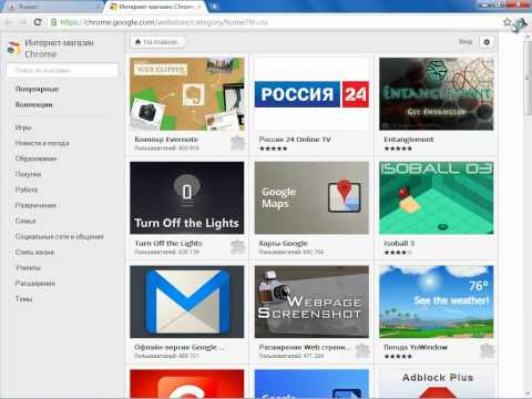 Как работать с Google Chrome