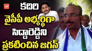 PV Sidda Reddy As YSRCP MLA Candidate in Kadiri | YS Jagan | AP Elections