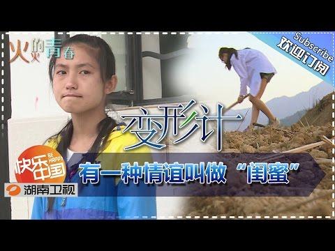 《變形計》第十二季 第20150811期: 三兄妹不舍大白抱頭痛哭 X-Change: Crying Sister And Brothers【湖南衛視官方版1080p】