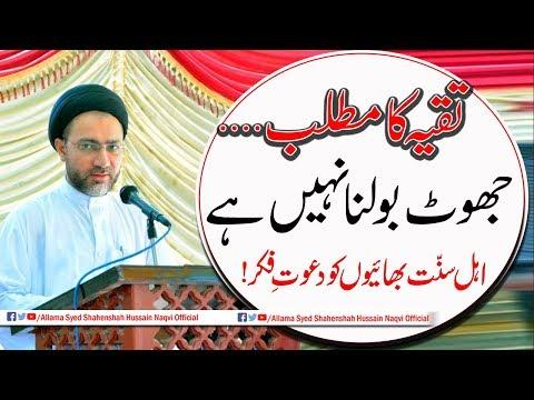 Taqiyya ka Matlab Jhut bolna nhi hai by Allama Syed Shahenshah Hussain Naqvi