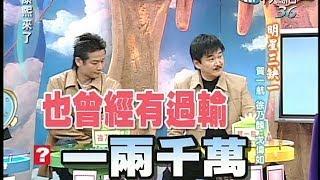2005.02.07康熙來了完整版(第五季第22集) 明星三缺一-徐乃麟、賀一航、戈偉如