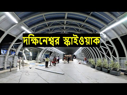 Dakshineswar Skywalk Opening | Dakshineswar Kali Temple Sky walk Walk through | Kolkata Skywalk