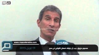مصر العربية | معصوم مرزوق: يجب أن يتوقف اسهال القوانين فى مصر