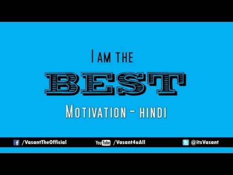 I Am The Best | Motivational Video In Hindi | Vasant Chauhan video