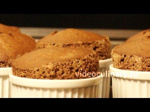 Шоколадное суфле - Рецепт Бабушки Эммы