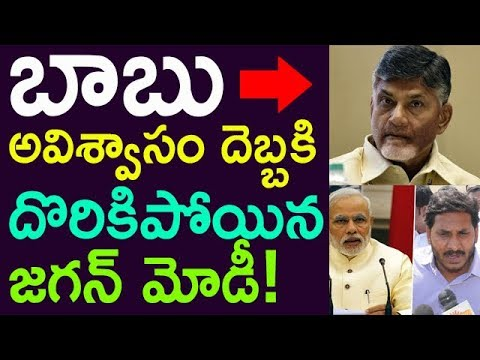 Jagan Modi Cought Because Of Chandra Babu's No Confidence Motion || Taja30