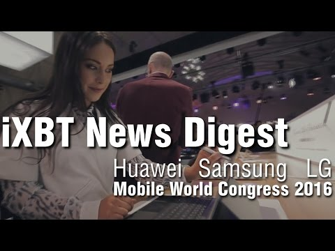 Mobile World Congress 2016 - Huawei MateBook, LG G5, Samsung Galaxy S7 и другие новинки