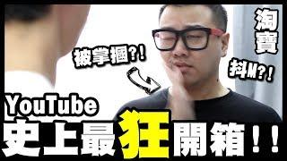 【淘寶】YouTube史上最狂開箱!被掌摑?!屎萊姆是抖M?