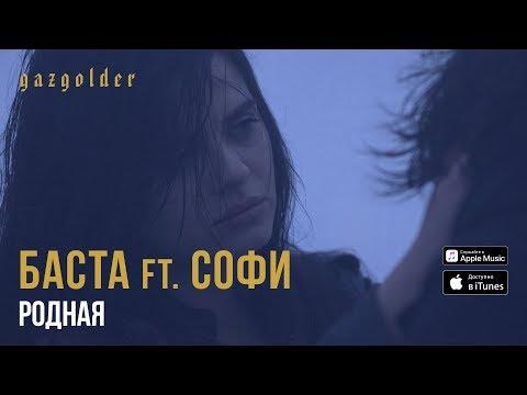 Баста ft. Софи Родная (Калинов Мост Cover) retronew