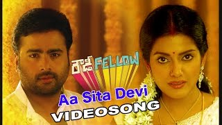 Rowdy Fellow | Aa Seetadevi Navvula | Telugu Movie Video song