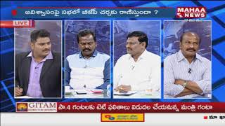 Special Discussion On Parliament Budget Session