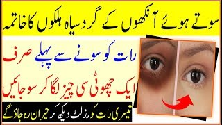 Natural Remedies To Remove Dark Circles In 3 Nights - 100% Resulted Beauty Tips
