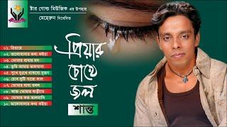 Shanto - Priyar Chokhe Jol | Full Audio Album | Chandni Music