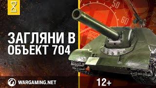 """Загляни в реальный танк Объект 704. Часть 1. """"В командирской рубке"""""""